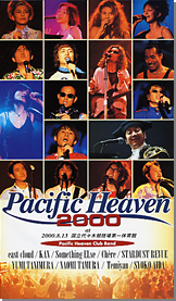 Pacific Heaven Club Band のテーマ
